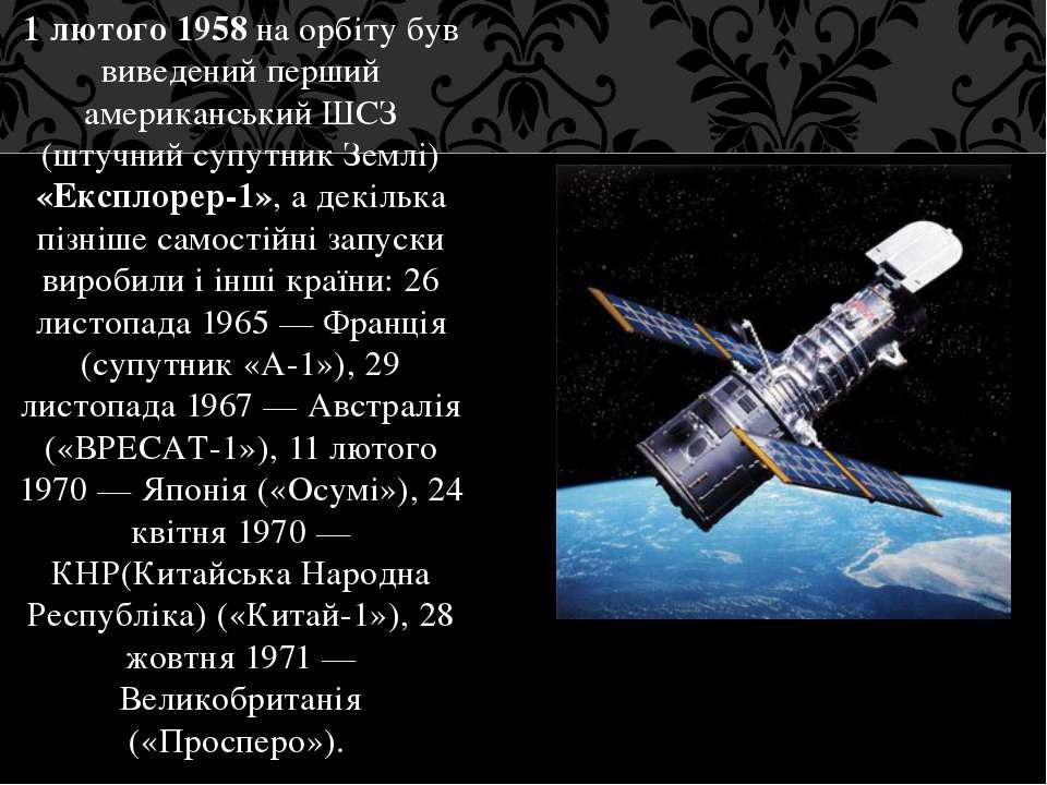 1 лютого 1958 на орбіту був виведений перший американський ШСЗ (штучний супут...