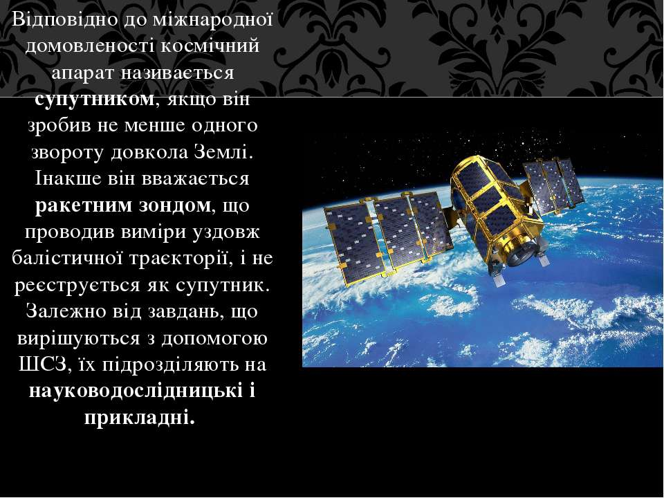 Відповідно до міжнародної домовленості космічний апарат називається супутнико...