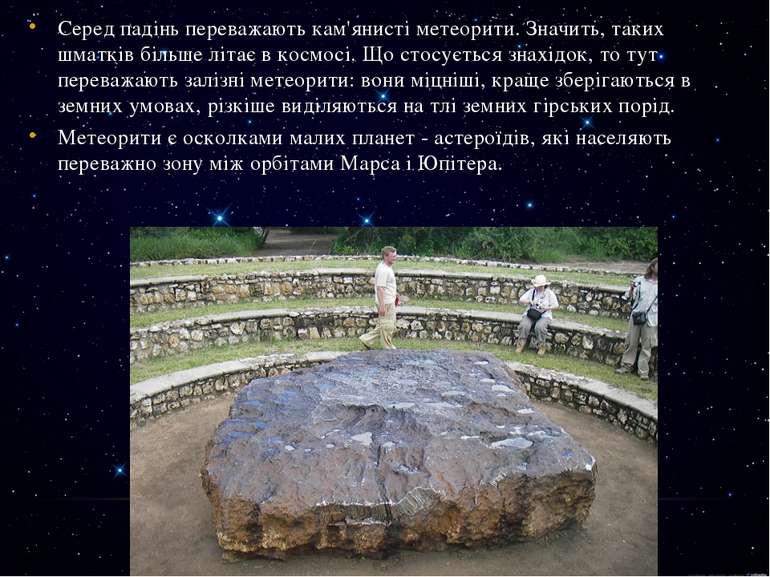 Серед падінь переважають кам'янисті метеорити. Значить, таких шматків більше ...