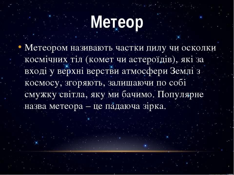 Метеор Метеором називають частки пилу чи осколки космічних тіл (комет чи асте...