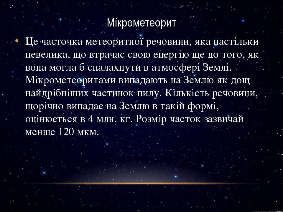 Мікрометеорит Це часточка метеоритної речовини, яка настільки невелика, що вт...