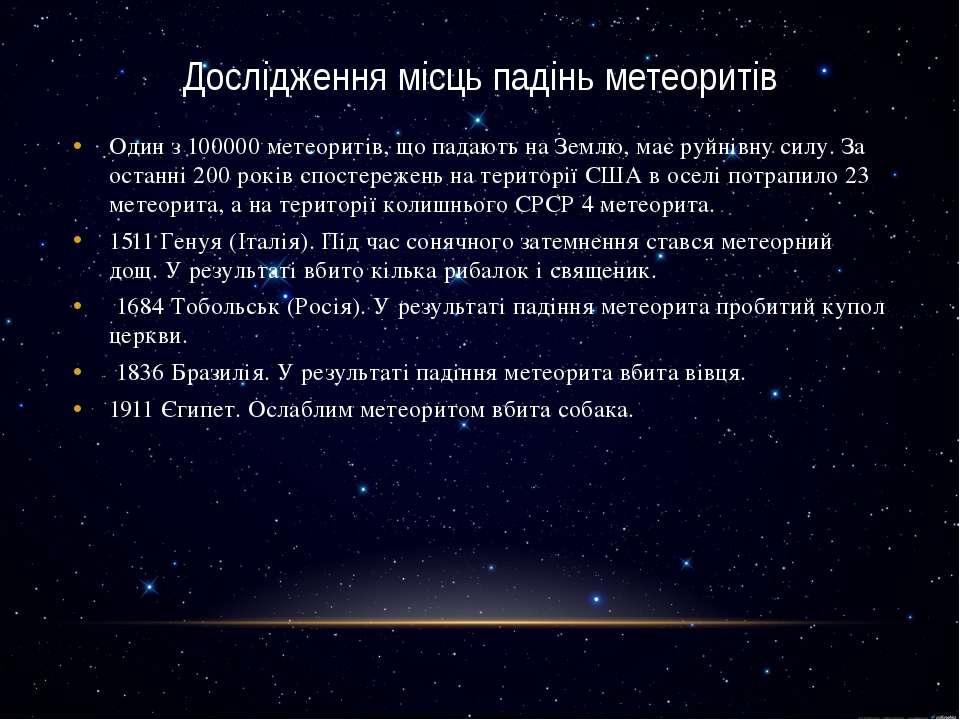 Дослідження місць падінь метеоритів Один з 100000 метеоритів, що падають на З...