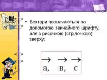 Вектори позначаються за допомогою звичайного шрифту, але з рисочкою (стрілочк...