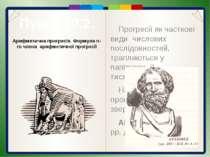 В англійських підручниках з'явилось позначення арифметичної і геометричної пр...