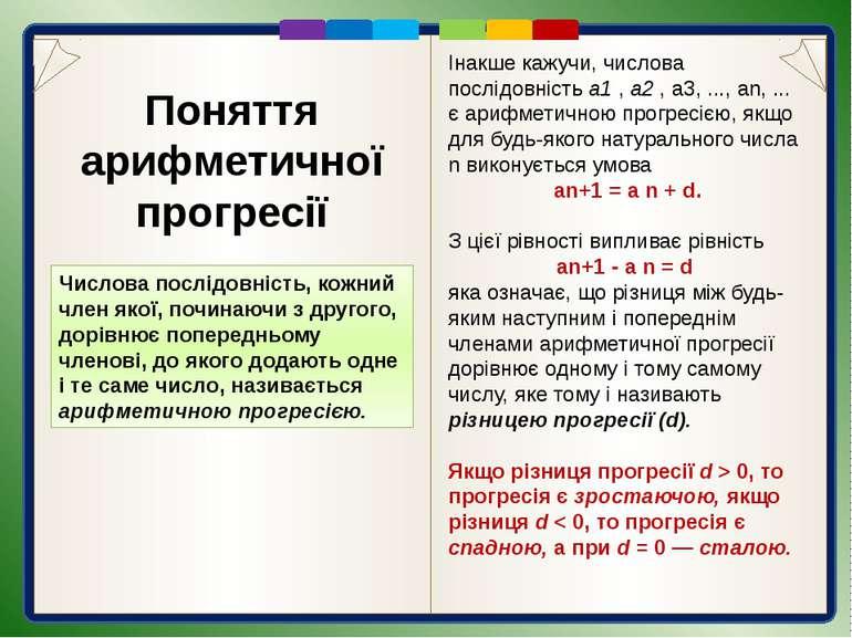 Формула загального члена арифметичної прогресії аn = а1 + (n-1)d З означення ...