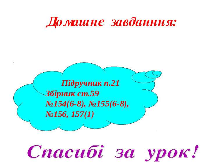 Домашнє завданння: Підручник п.21 Збірник ст.59 №154(6-8), №155(6-8), №156, 1...