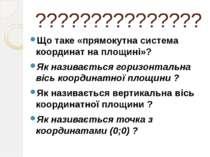 ??????????????? Що таке «прямокутна система координат на площині»? Як називає...