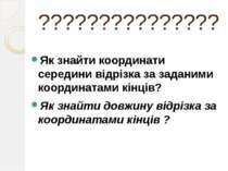 ??????????????? Як знайти координати середини відрізка за заданими координата...