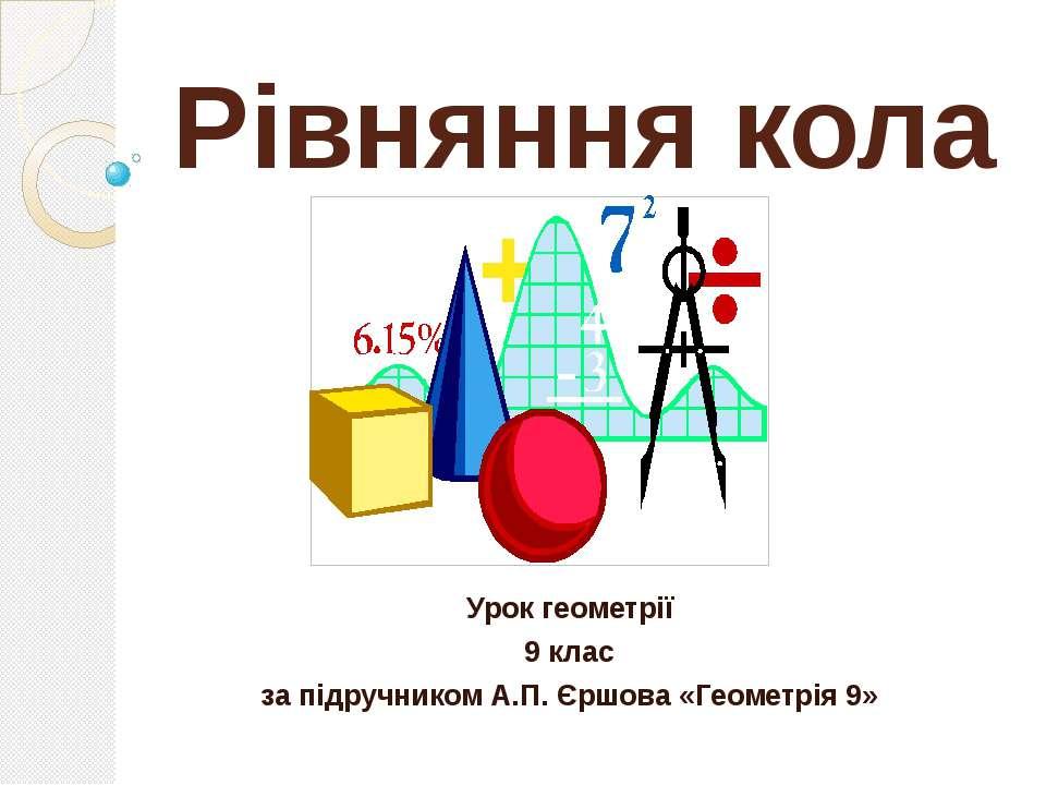 Рівняння кола Урок геометрії 9 клас за підручником А.П. Єршова «Геометрія 9»