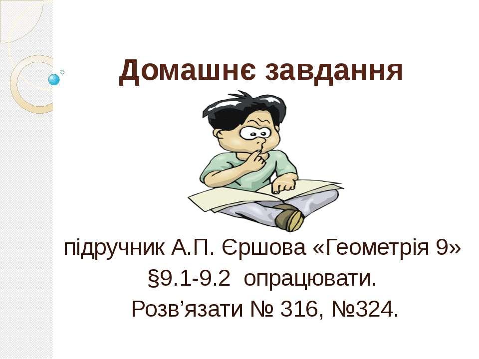 Домашнє завдання підручник А.П. Єршова «Геометрія 9» §9.1-9.2 опрацювати. Роз...