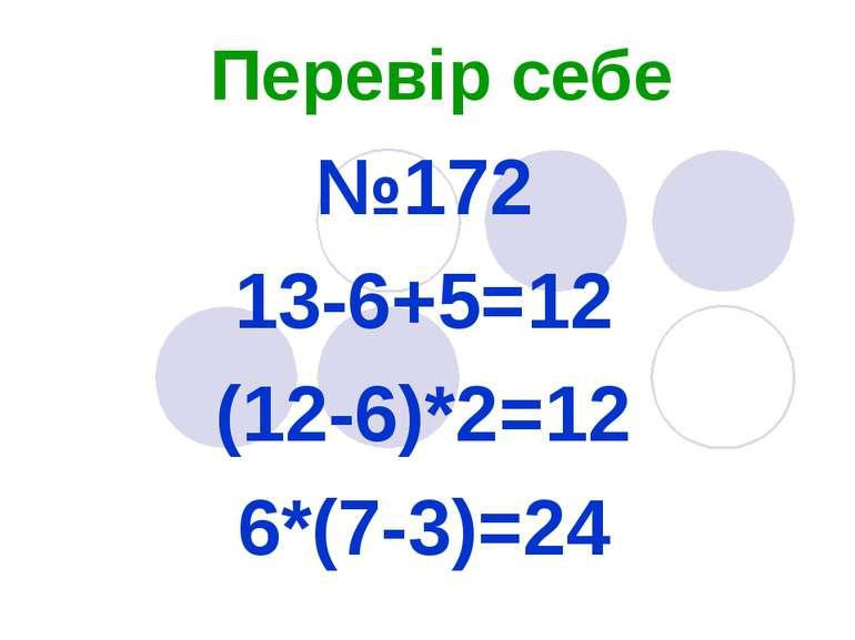 Перевір себе №172 13-6+5=12 (12-6)*2=12 6*(7-3)=24