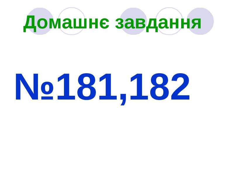 Домашнє завдання №181,182