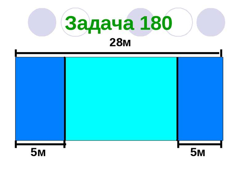 Задача 180 28м 5м 5м