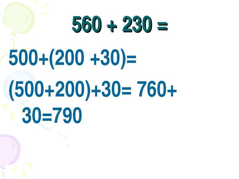560 + 230 = +(200 +30)= (500+200)+30= 760+ 30=790
