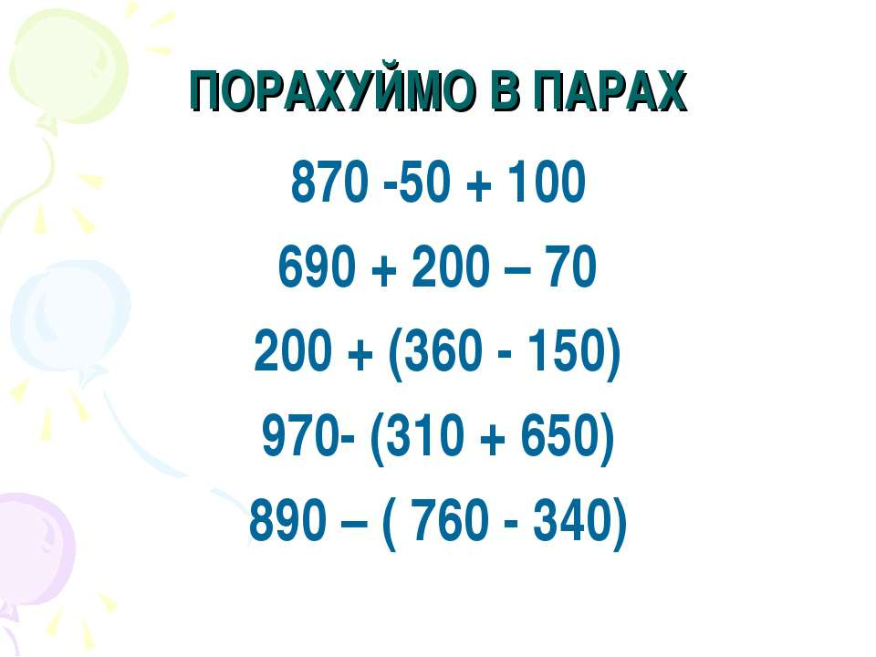 ПОРАХУЙМО В ПАРАХ 870 -50 + 100 690 + 200 – 70 200 + (360 - 150) 970- (310 + ...