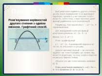 Пункт 5.1. Якщо схематичне зображення розміщення графіка функції у = ах2 + bх...