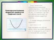 Пункт 5.1. Розв'язання. Знайдемо корені тричлена 4х2 + 4х + 1, тобто нулі фун...