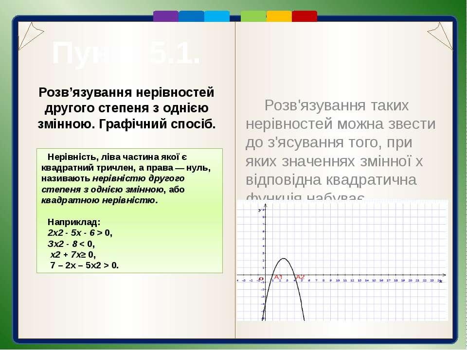 Пункт 5.1. Очевидно, що для розв'язання нерівності -х2 + 5х - 6 < 0 слід знай...