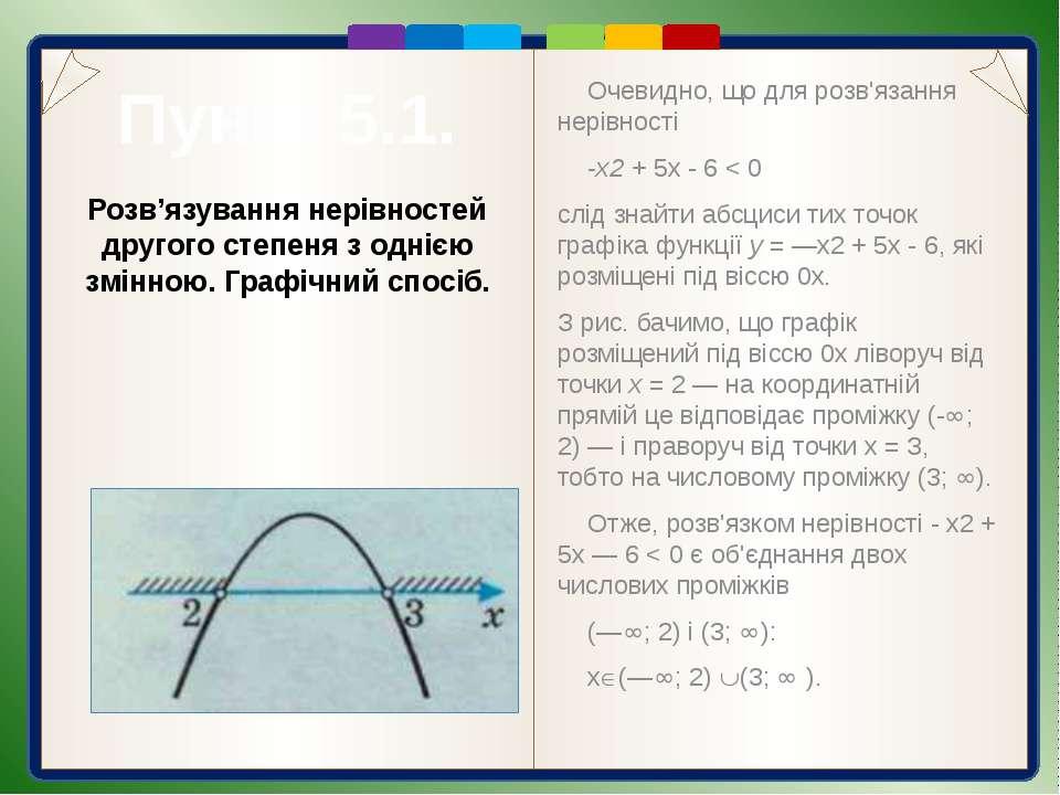 Пункт 5.1. Розв'язання. Для спрощення розв'язання замінимо дану нерівність рі...