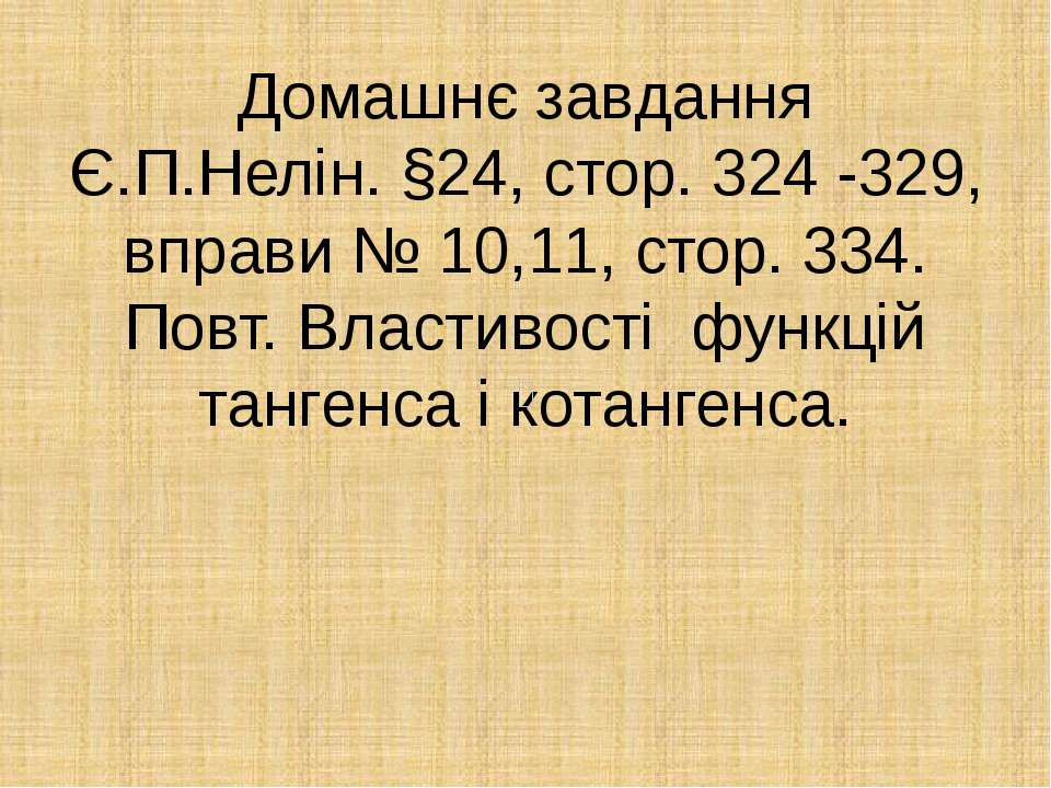 Домашнє завдання Є.П.Нелін. §24, стор. 324 -329, вправи № 10,11, стор. 334. П...