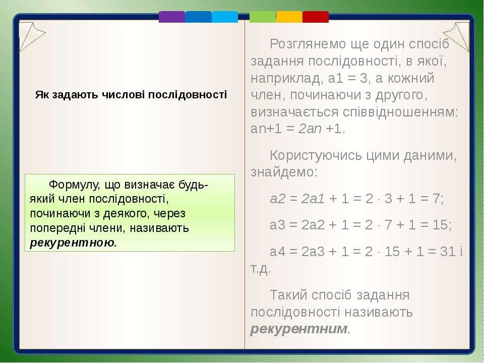 Послідовності, як і функції, бувають зростаючими і спадними. Послідовності (а...