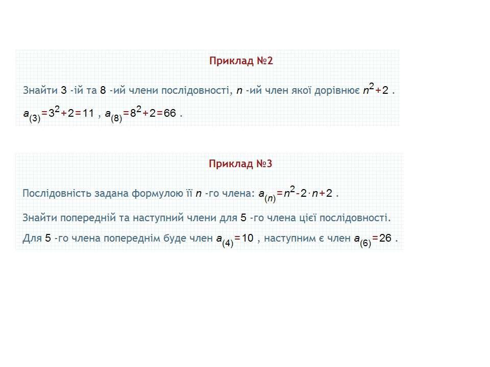 Запитання для самоперевірки Що таке числова послідовність? Що називають члена...