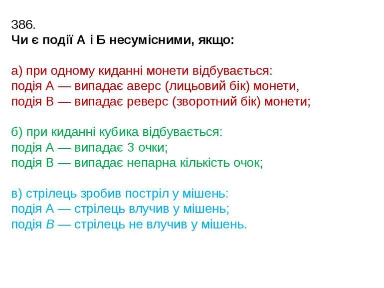 388. Чи є події А і В рівноможливими, якщо: а) при двох пострілах по мішенях ...