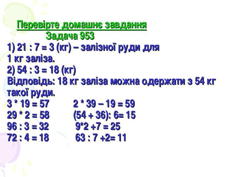 Перевірте домашнє завдання Задача 953 1) 21 : 7 = 3 (кг) – залізної руди для ...
