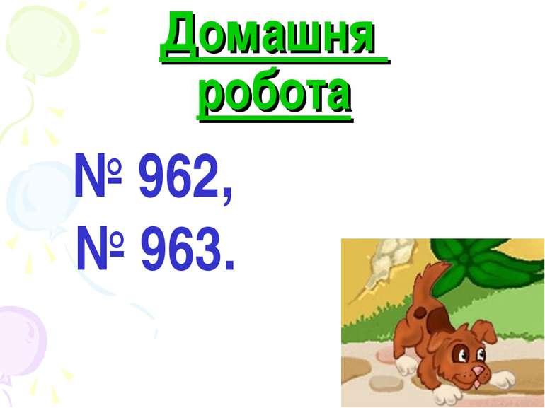Домашня робота № 962, № 963.