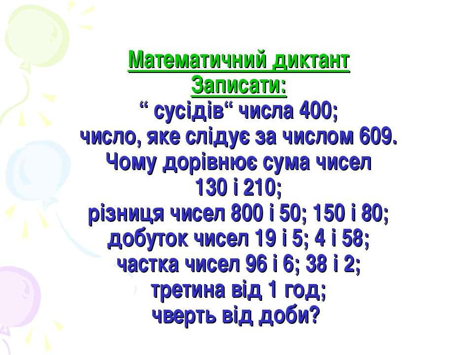 """Математичний диктант Записати: """" сусідів"""" числа 400; число, яке слідує за чис..."""