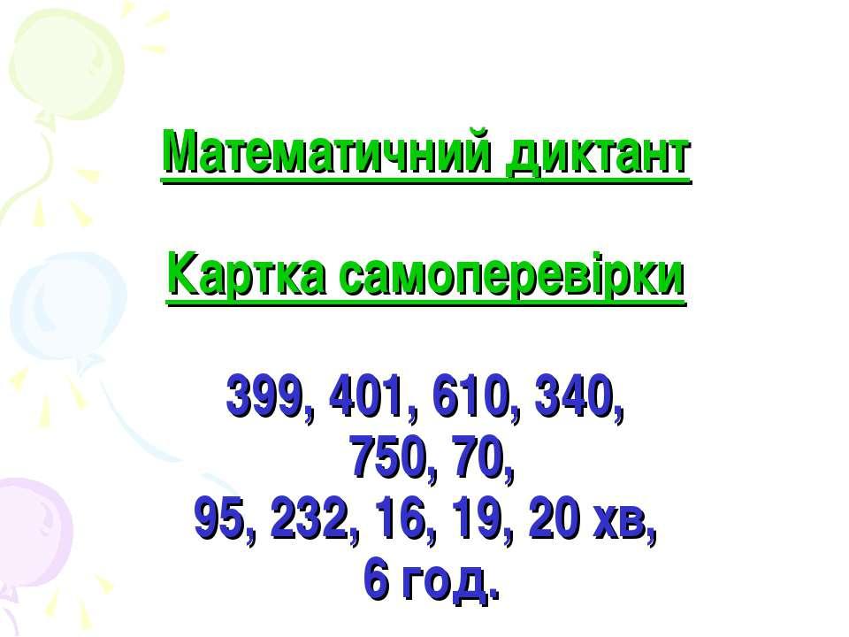 Математичний диктант Картка самоперевірки 399, 401, 610, 340, 750, 70, 95, 23...