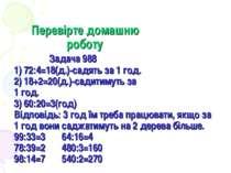 Перевірте домашню роботу Задача 988 1) 72:4=18(д.)-садять за 1 год. 2) 18+2=2...