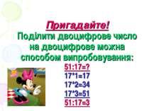 Пригадайте! Поділити двоцифрове число на двоцифрове можна способом випробовув...