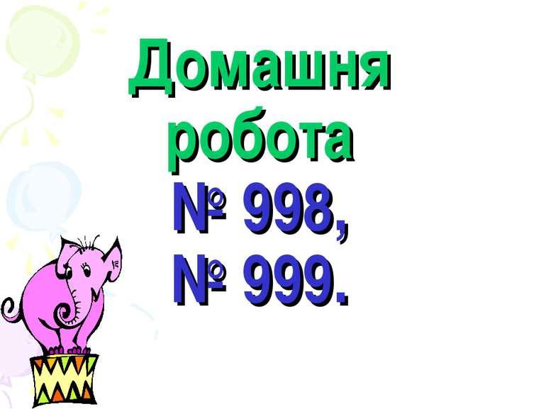 Домашня робота № 998, № 999.