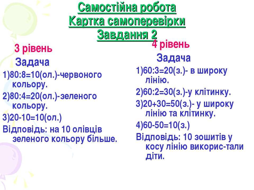 Самостійна робота Картка самоперевірки Завдання 2 3 рівень Задача 1)80:8=10(о...