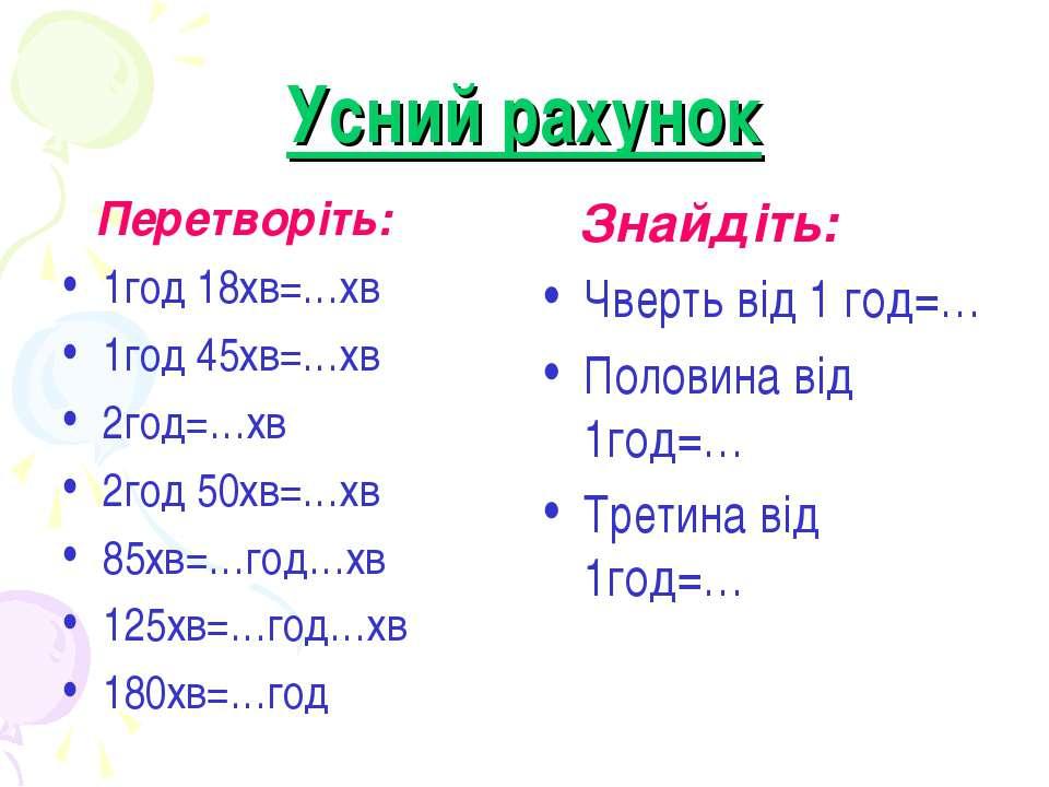 Усний рахунок Перетворіть: 1год 18хв=…хв 1год 45хв=…хв 2год=…хв 2год 50хв=…хв...
