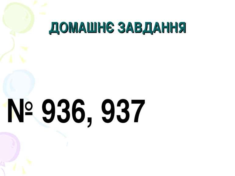 ДОМАШНЄ ЗАВДАННЯ № 936, 937