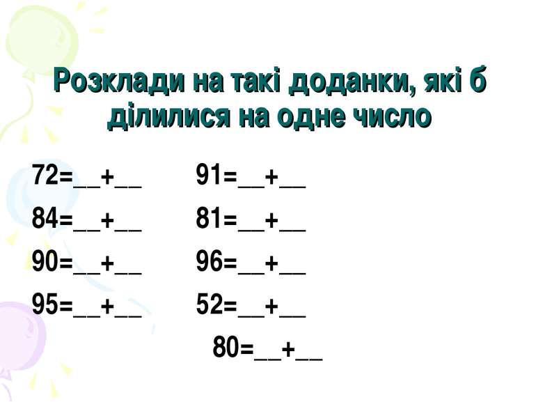Розклади на такі доданки, які б ділилися на одне число 72=__+__ 91=__+__ 84=_...