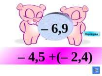 – 4,5 +(– 2,4) – 6,9 Перевірка