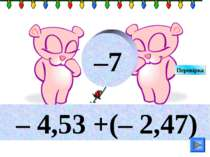 – 4,53 +(– 2,47) –7 Перевірка