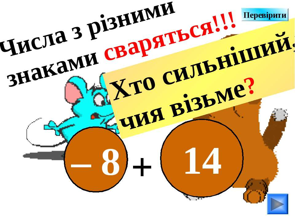 – 8 14 + Числа з різними знаками сваряться!!! Хто сильніший, чия візьме? Пере...
