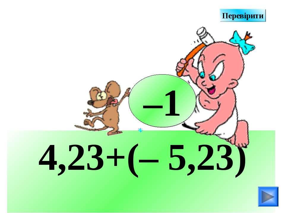 4,23+(– 5,23) –1 Перевірити