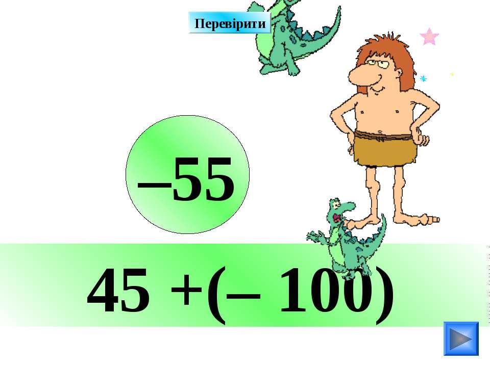 45 +(– 100) –55 Перевірити