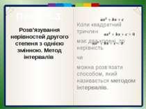 Пункт 5.3. Для встановлення загального способу розв'язання аналогічних нерівн...