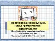 Поняття площі многокутника. Площі прямокутника і паралелограма Перебийніс Сві...