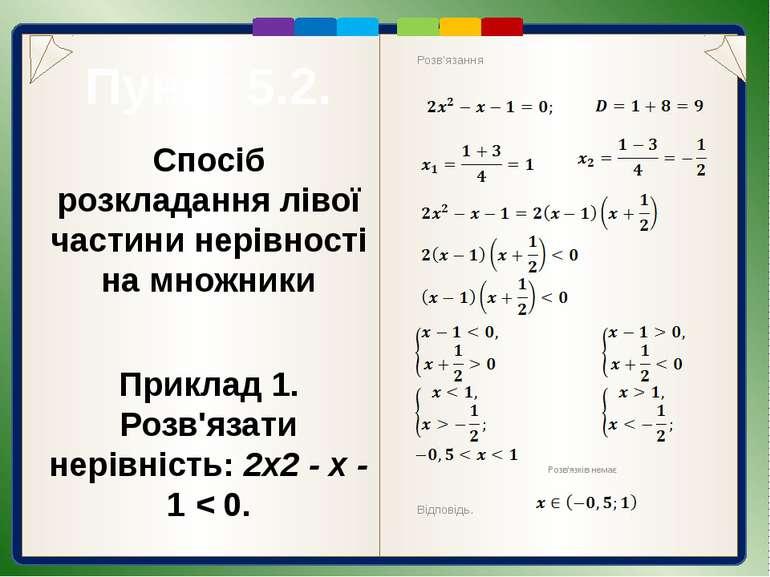 Пункт 5.2. Розв'язання Відповідь. Розв'язків немає Спосіб розкладання лівої ч...