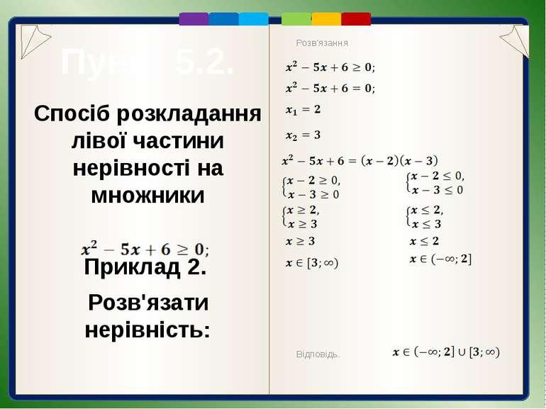Пункт 5.2. Якщо дискримінант квадратного тричлена, що стоїть у лівій частині ...