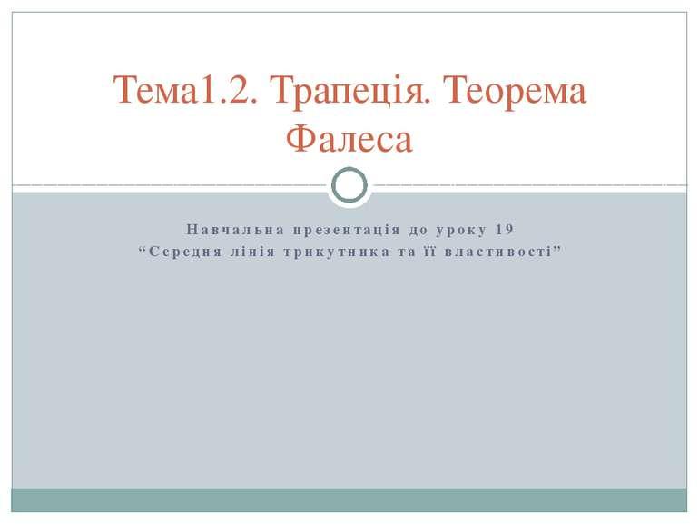 """Навчальна презентація до уроку 19 """"Середня лінія трикутника та її властивості..."""