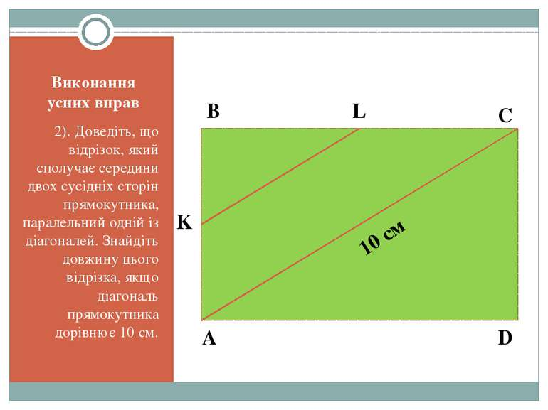 Виконання усних вправ 2). Доведіть, що відрізок, який сполучає середини двох ...