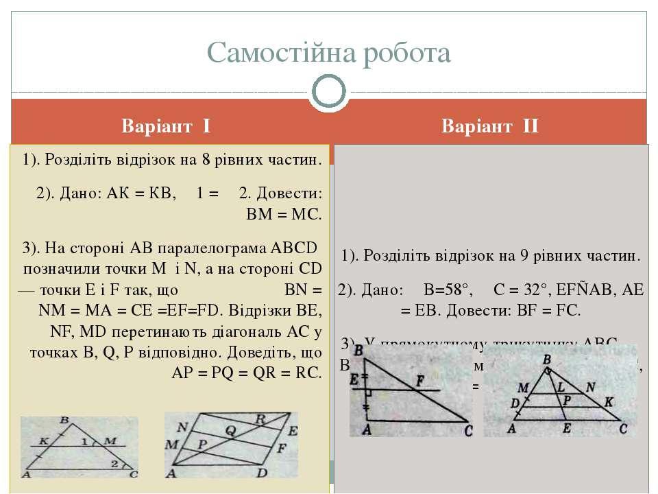 Варіант І Варіант II 1). Розділіть відрізок на 8 рівних частин. 2). Дано: АК ...